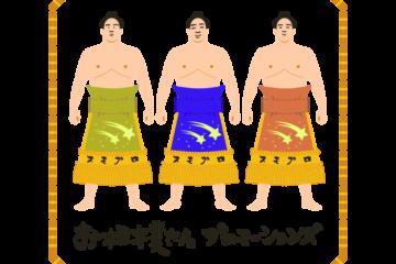 お相撲さんプロモーションズ